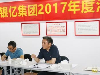 """熊续强董事长:以""""争取零诉讼 确保诉讼赢""""为目标 全面推进集团法务体系建设"""