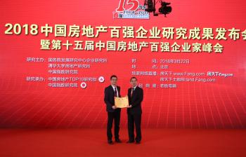 载誉,向未来! ——银亿股份十五年蝉联中国房地产百强企业