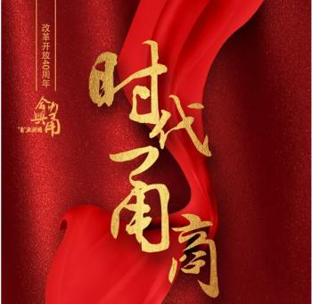 """银亿集团董事长熊续强荣膺""""改革开放40周年·时代甬商""""之""""卓越甬商"""""""