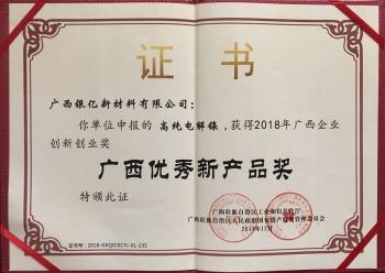 """广西银亿新材料有限公司高纯电解镍荣获""""广西优秀新产品奖"""""""