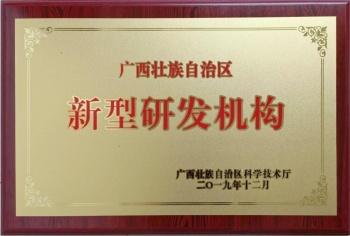 广西亚博体育苹果app下载高新技术研发有限公司被认定为首批新型研发机构