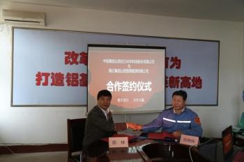 山西国泰能源公司与中铝山西兴华公司签署战略合作协议